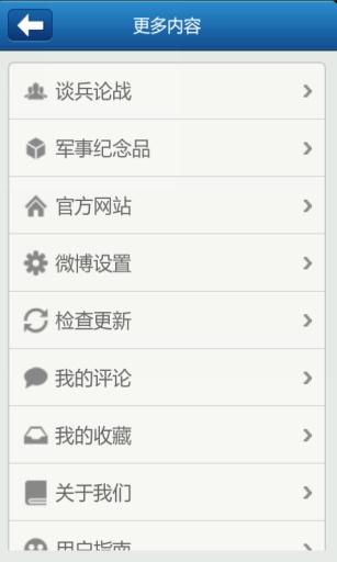 中国军事谋略网截图4