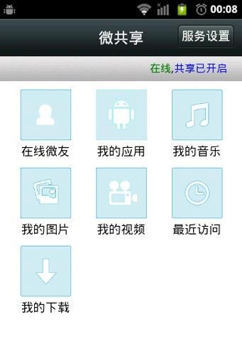 微共享-微信必備聊天應用圖片音樂視頻FTP