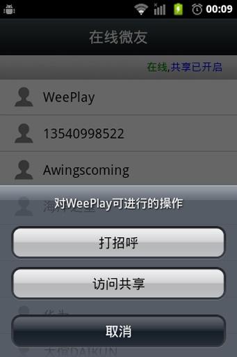 微共享-微信必备聊天应用图片音乐视频FTP 社交 App-愛順發玩APP
