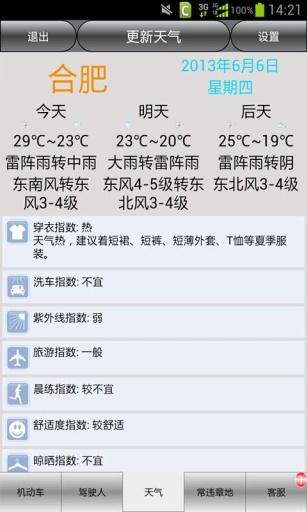 安徽车辆违章查询 生活 App-愛順發玩APP