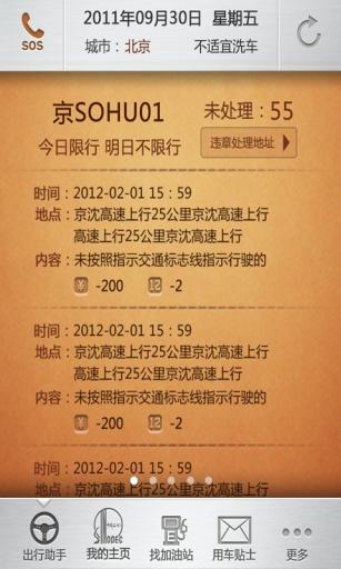 加油e站 生活 App-愛順發玩APP