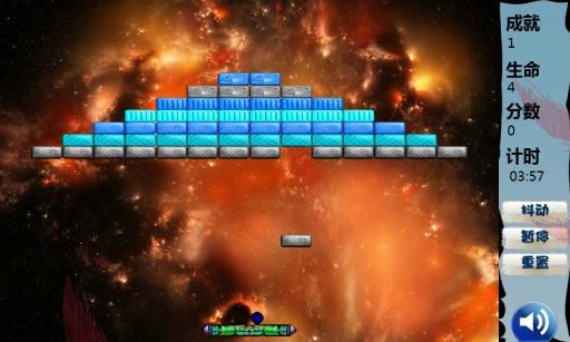 太空打砖块