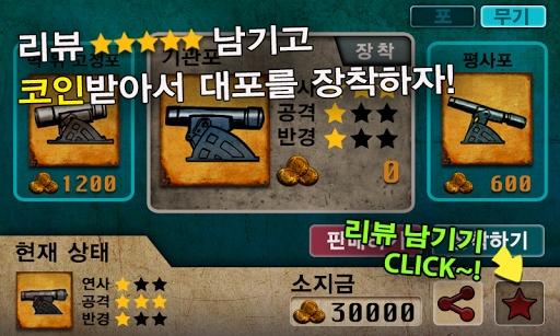 玩免費策略APP|下載进击的巨人:防御 app不用錢|硬是要APP