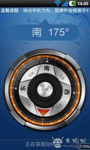 炫酷指南针
