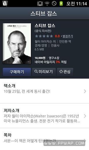 图书:Naver截图1