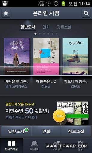 图书:Naver截图2