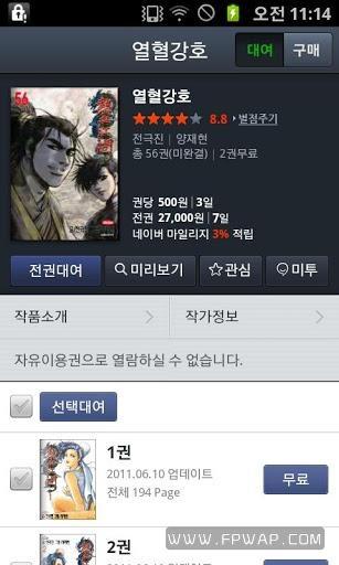 图书:Naver截图3