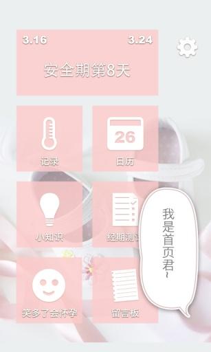 好孕 生活 App-愛順發玩APP