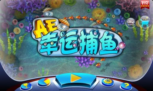 玩策略App|AE幸运捕鱼免費|APP試玩