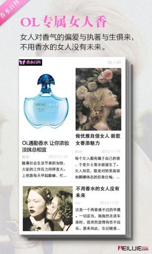 香水百科 生活 App-癮科技App