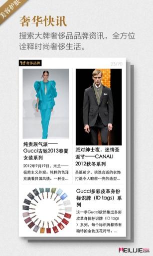 【免費書籍App】奢侈品牌-APP點子