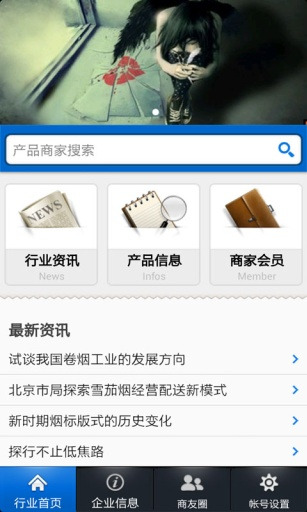 中国烟草供应商