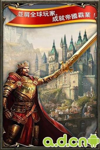 王者帝国截图1