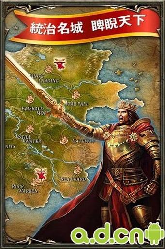 王者帝国截图3