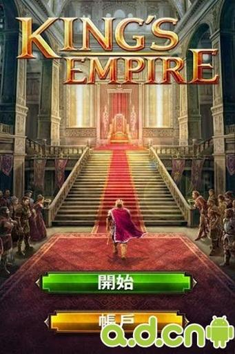 王者帝国截图4