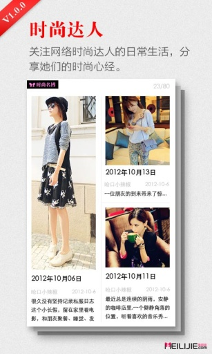 时尚名博 書籍 App-癮科技App
