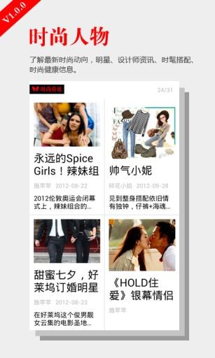 时尚资讯 書籍 App-愛順發玩APP