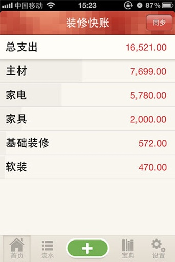 APK App 多多記帳MoneyDo for BB, BlackBerry | Download Android ...