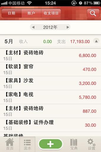 装修快账(装修记账) 財經 App-愛順發玩APP