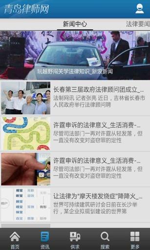 青岛律师网|玩新聞App免費|玩APPs
