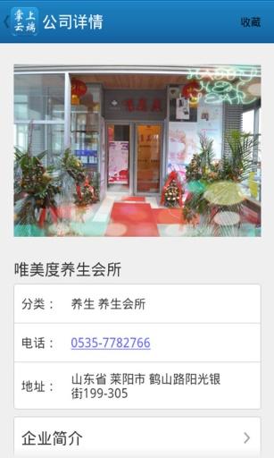 玩新聞App|中国养生免費|APP試玩