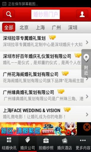 玩免費新聞APP|下載婚纱照门户 app不用錢|硬是要APP