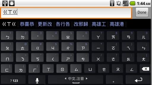 多功能键盘截图3