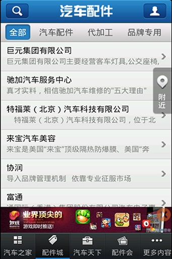 汽车配件 生活 App-愛順發玩APP