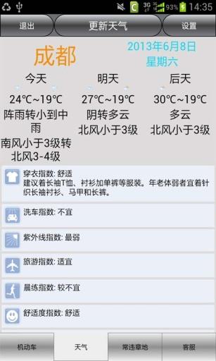 成都车辆违章查询 生活 App-愛順發玩APP