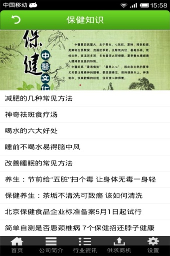 彰化基督教醫院 Changhua Christian Hospital 醫療資訊網 - 看診、健康e手掌握~彰基行動e療App上架囉!