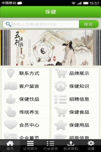 保健 生活 App-愛順發玩APP