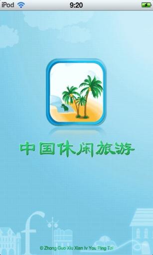 中国休闲旅游平台