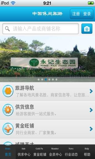 玩免費生活APP|下載中国休闲旅游平台 app不用錢|硬是要APP
