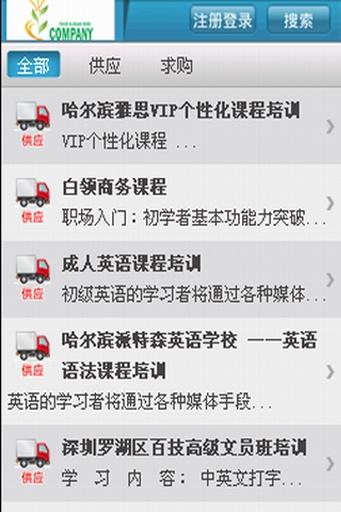 国际人力资源 生活 App-愛順發玩APP
