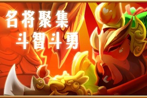 QQ三国梦 網游RPG App-癮科技App