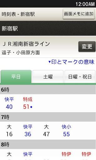 Yahoo!乗换案内截图11