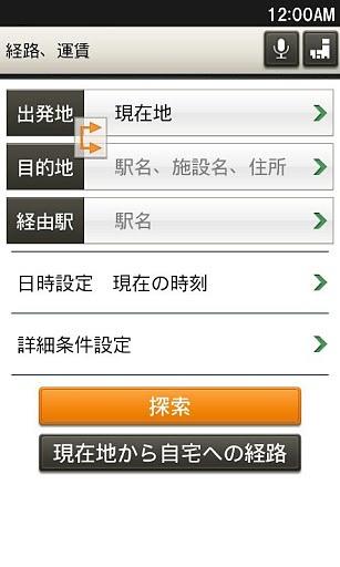 Yahoo!乗换案内截图5