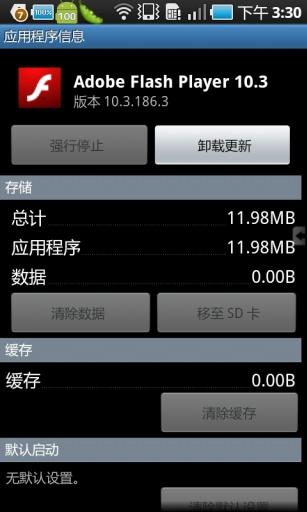 Adobe Flash Player截图1