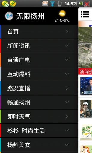 【免費新聞App】无限扬州-APP點子