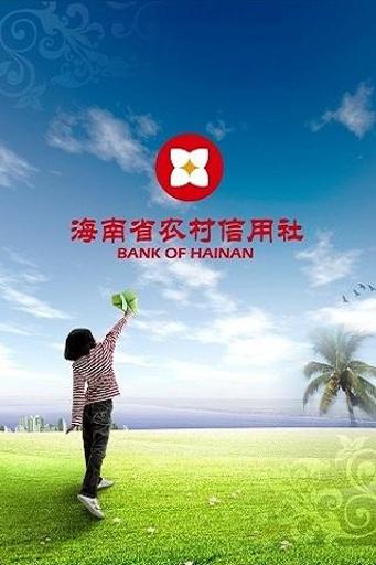 海南省农村信用社手机银行截图1