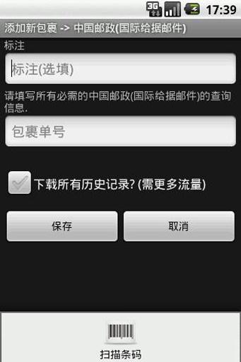 玩免費生活APP|下載全球快递追踪 app不用錢|硬是要APP