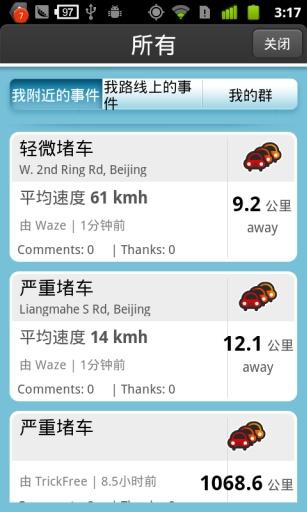Waze交通达人截图3