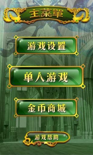 【免費射擊App】圣战之翼2013-APP點子