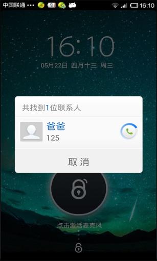 【免費生活App】小智语音锁屏-APP點子
