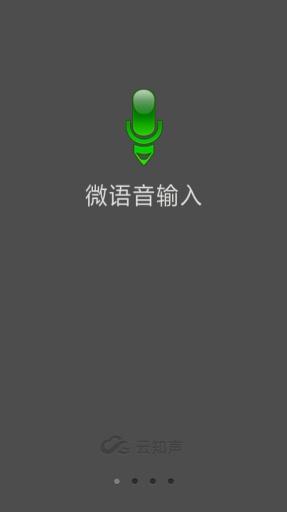 微语音输入插件