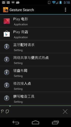 玩生活App|手势搜索免費|APP試玩