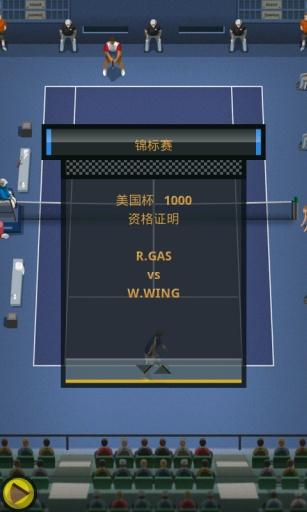 网球大师截图1