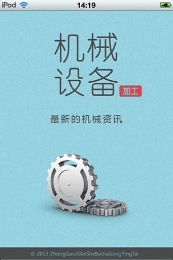 中国机械设备加工平台