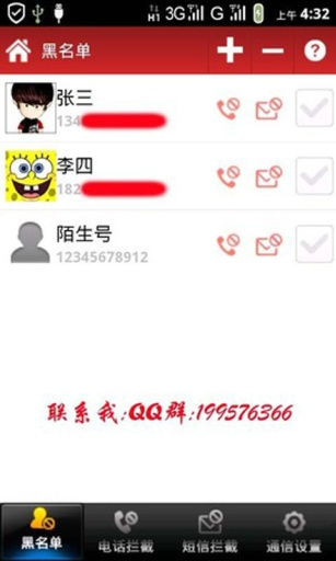 SAMSUNG (Android) - 請問有人使用過S2聯絡人內黑名單功能嗎? - 手機討論區 - Mobile01