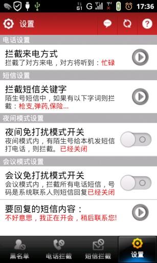 玩通訊App|黑名单免費|APP試玩